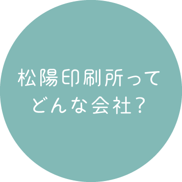 社員インタビュー 松陽印刷所ってどんな会社?