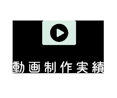 動画制作実績