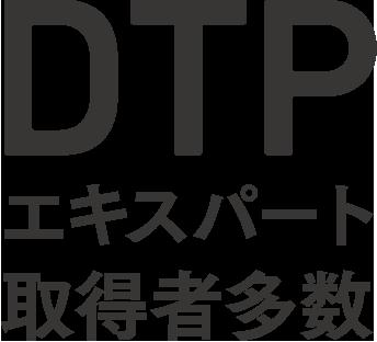 DTPエキスパート取得者も多数