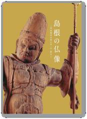 島根の仏像