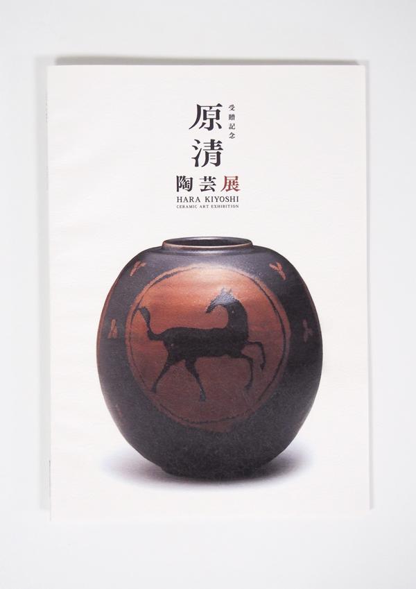 受贈記念 原清 陶芸展(0)