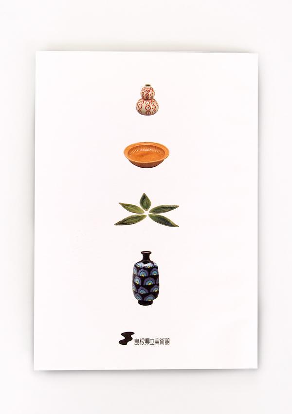受贈記念 原清 陶芸展(1)