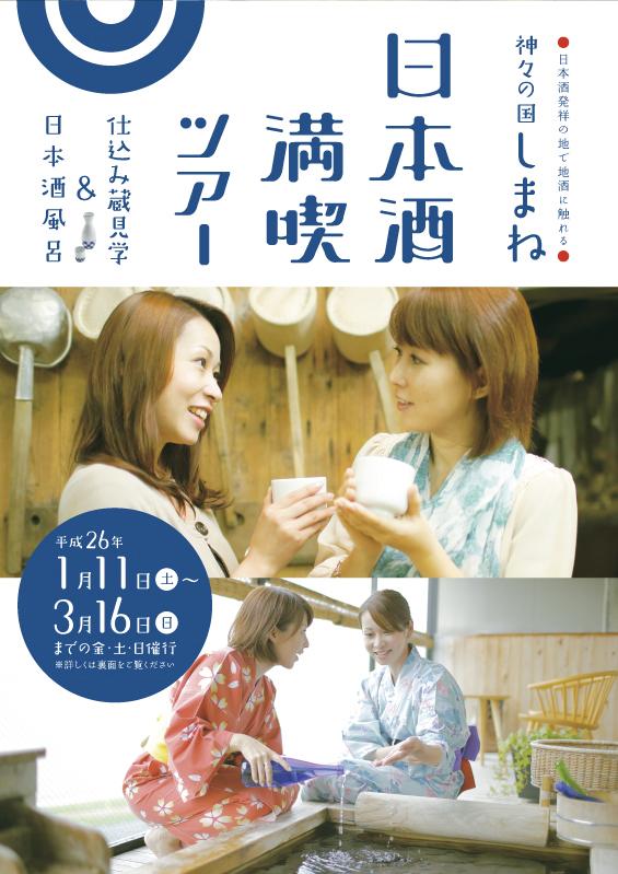 サムネイル:日本酒満喫ツアー