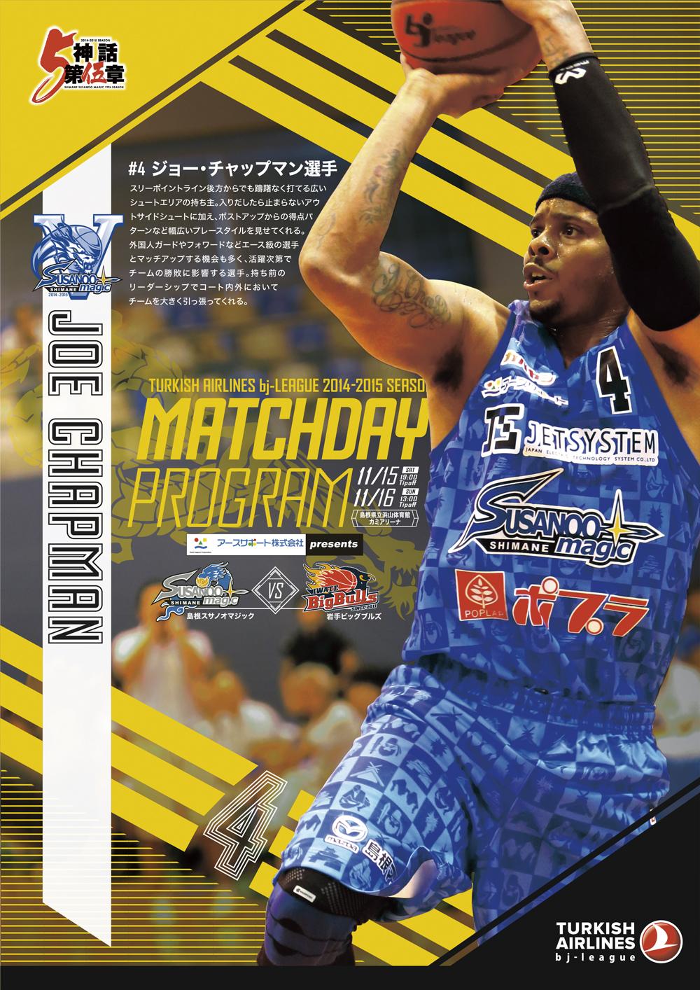島根スサノオマジックマッチデープログラム2014-2015(2)
