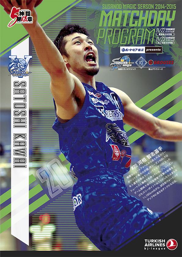 島根スサノオマジックマッチデープログラム2014-2015(3)