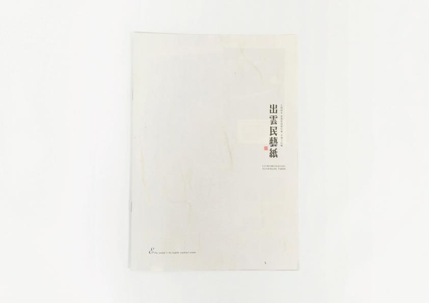 出雲民藝紙(1)