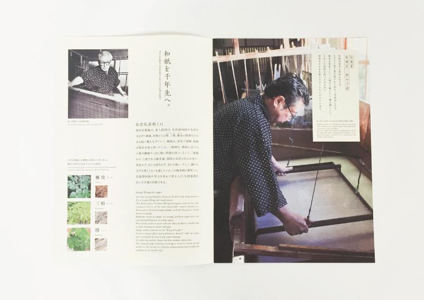 出雲民藝紙(2)