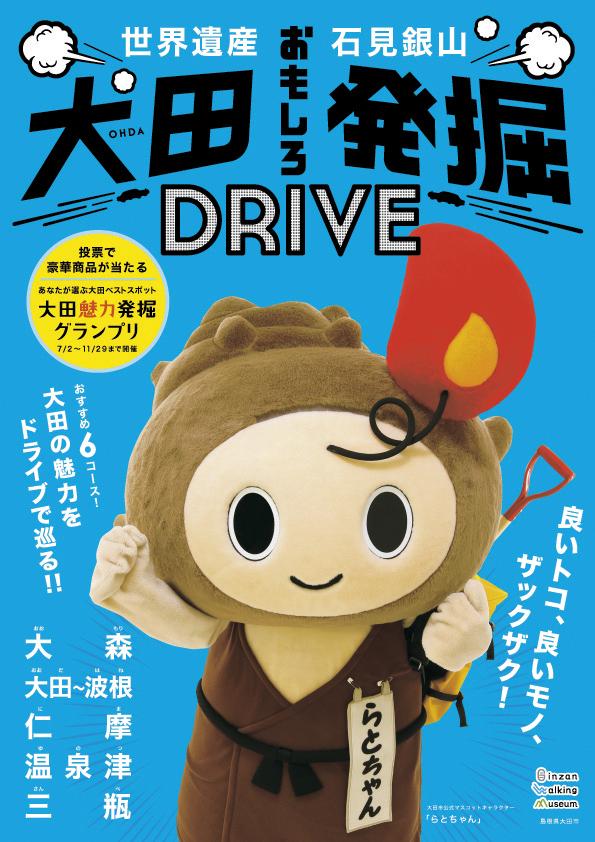 サムネイル:大田発掘ドライブキャンペーン