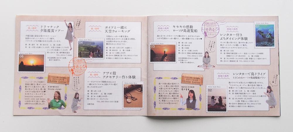 隠岐 島娘 パンフレット(8)
