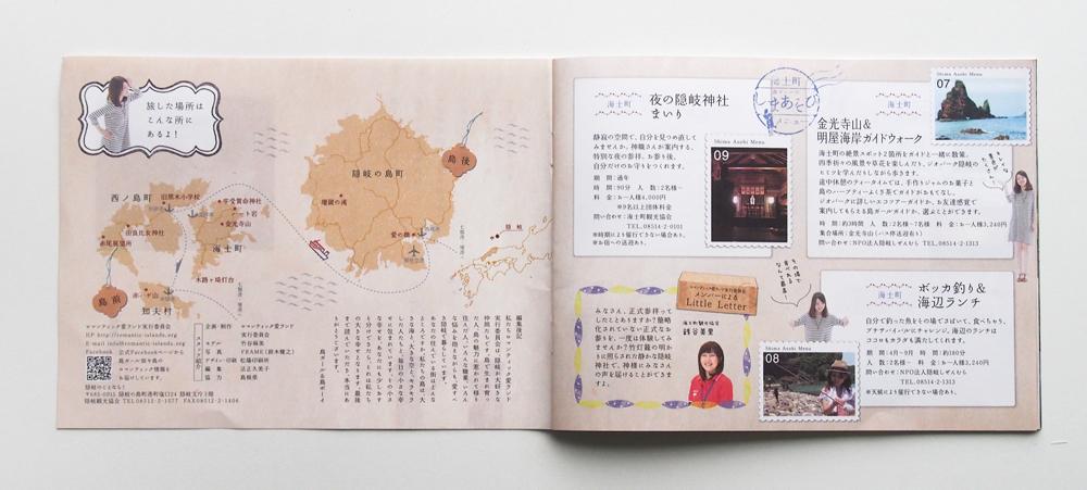 隠岐 島娘 パンフレット(9)