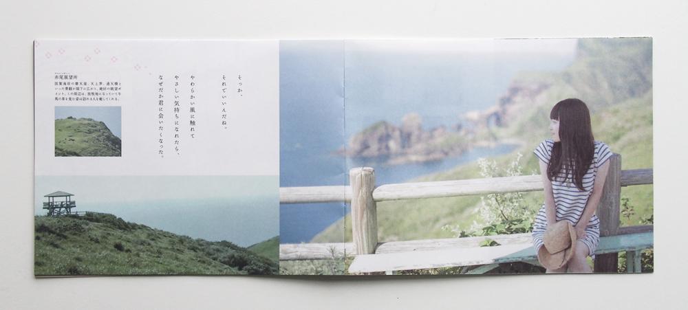 隠岐 島娘 パンフレット(4)