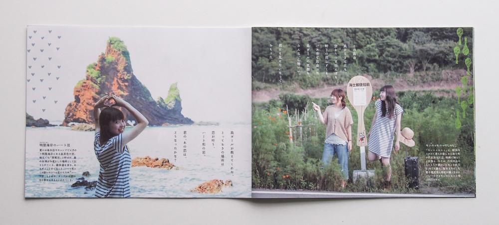 隠岐 島娘 パンフレット(6)