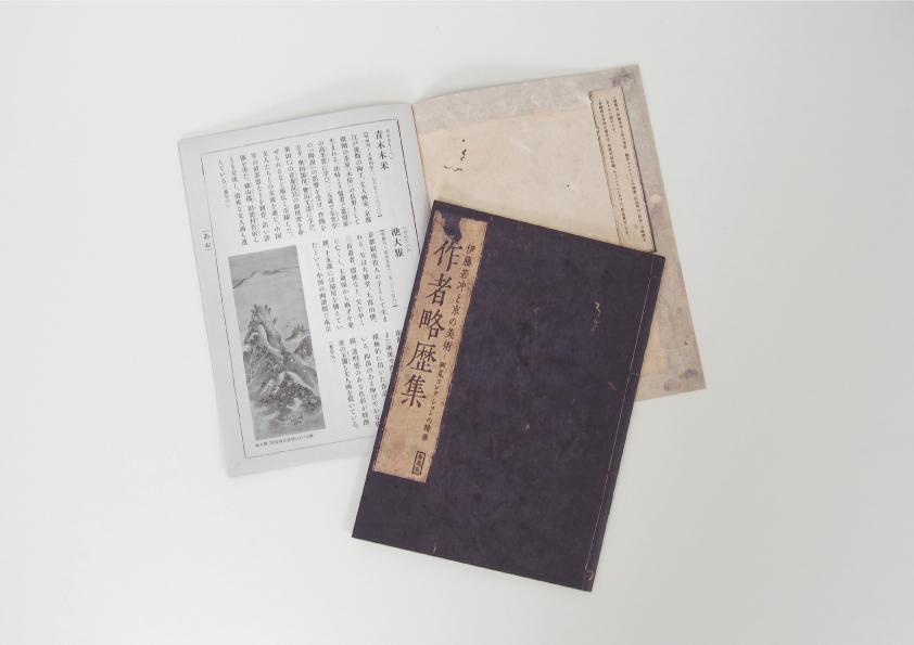 伊藤若冲と京の美術広告(5)