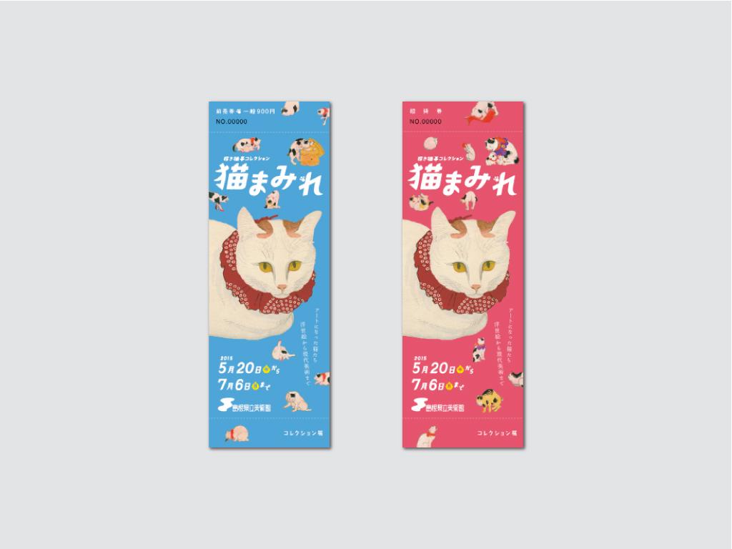 猫まみれ(1)