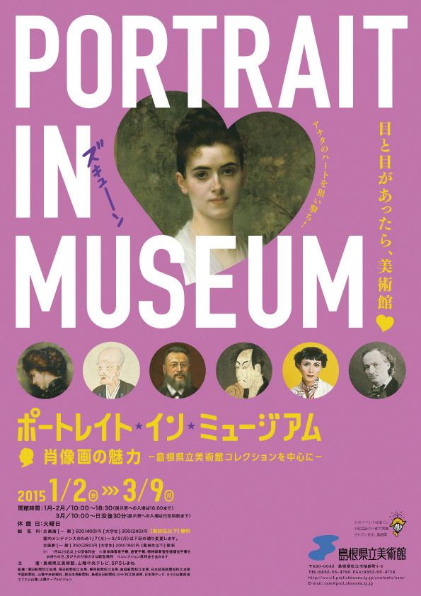ポートレイト・イン・ミュージアム(1)