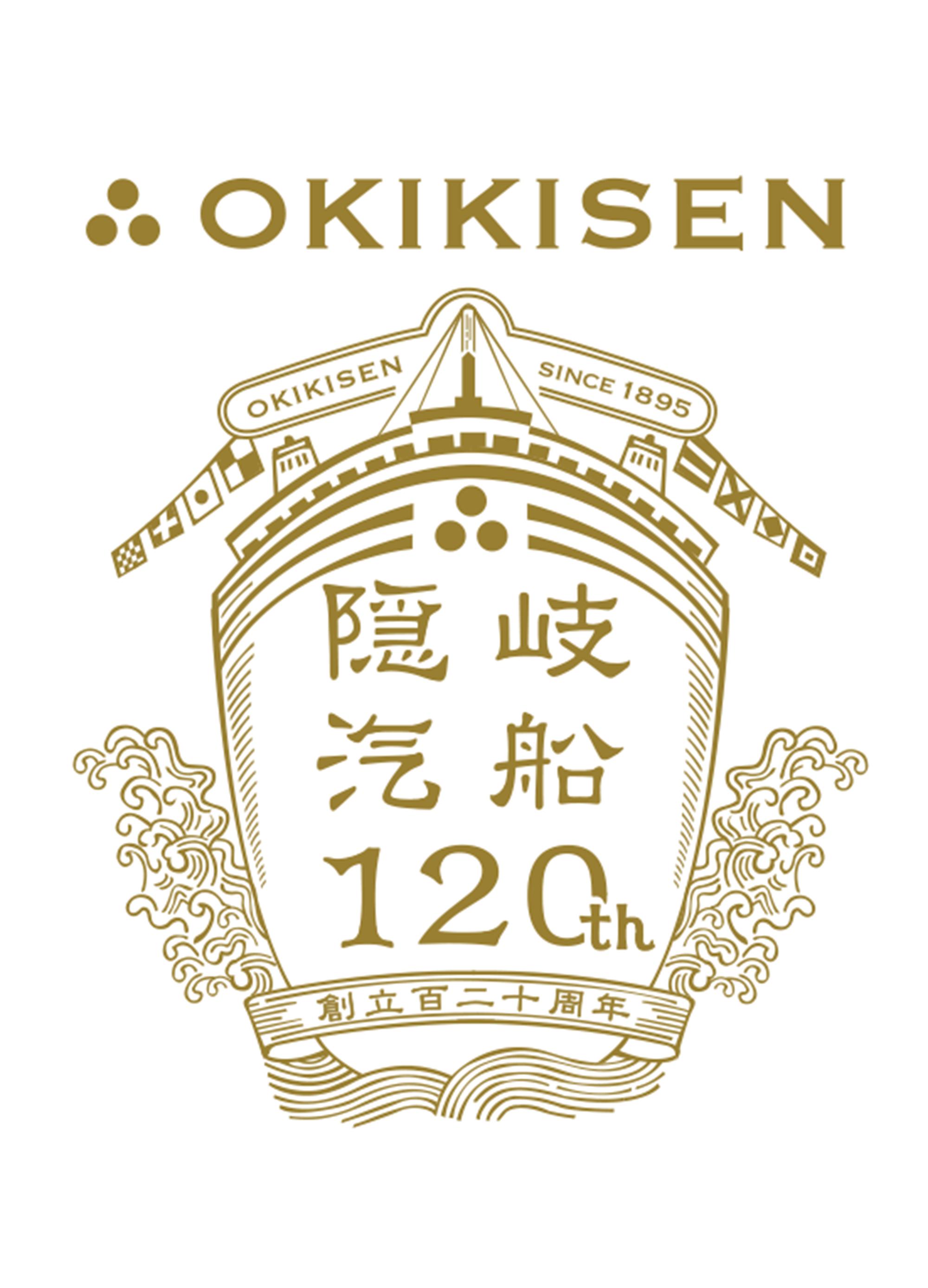 隠岐汽船120周年記念商品(0)