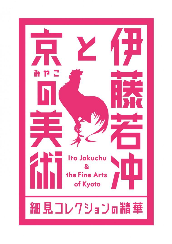 サムネイル:伊藤若冲と京の美術広告