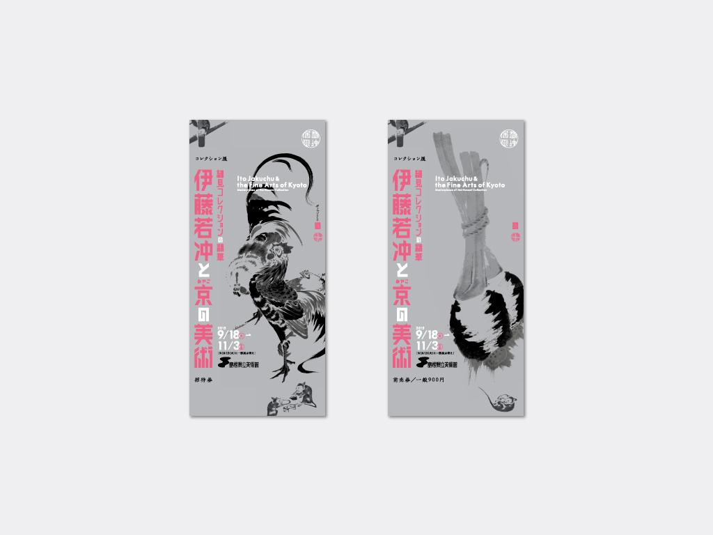 伊藤若冲と京の美術広告(2)