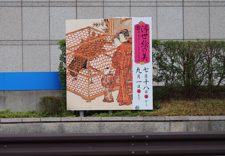 浮世絵の美(3)