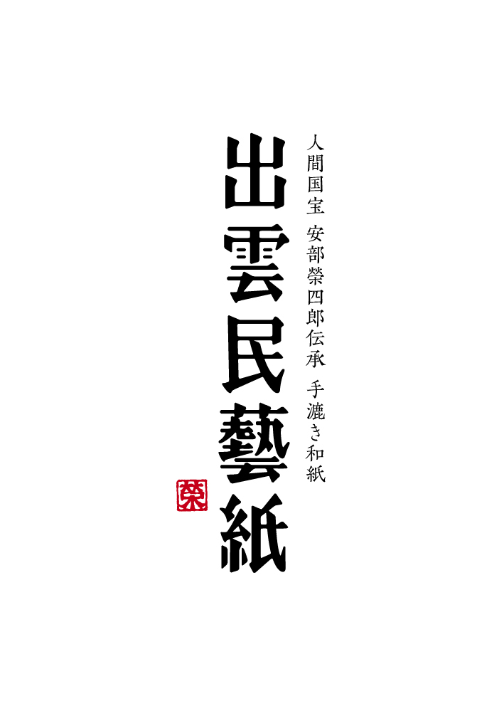 出雲民藝紙(0)