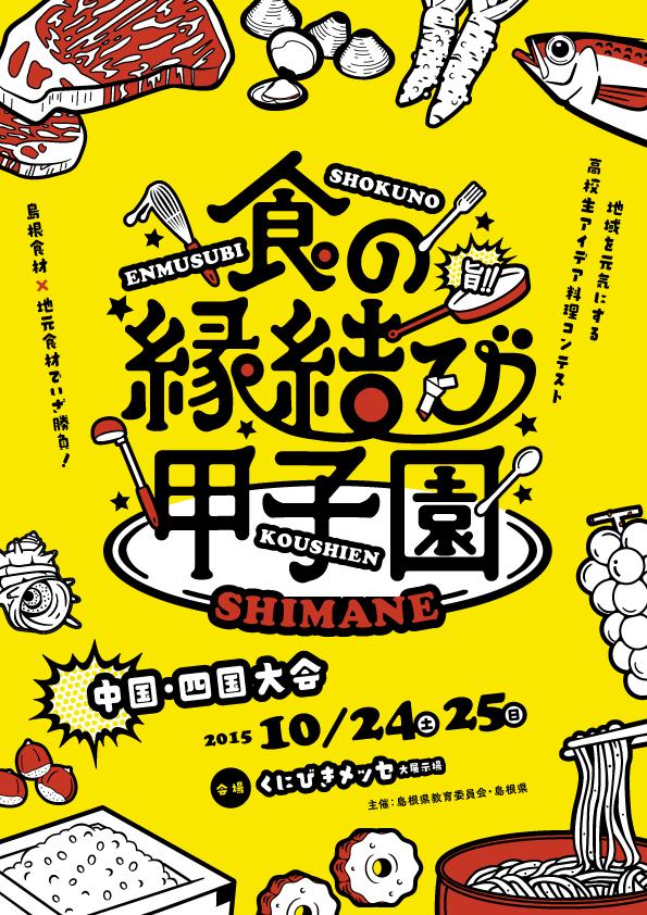 食の縁結び甲子園(0)