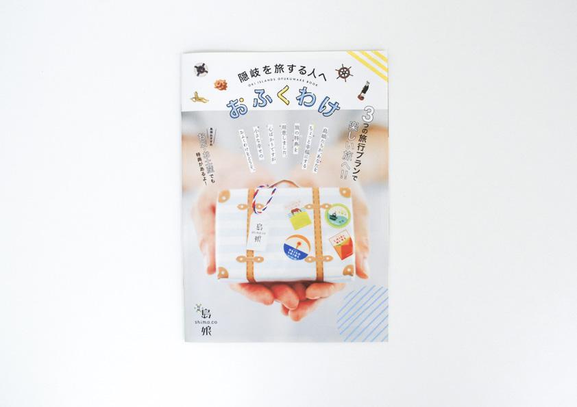 おふくわけ(0)