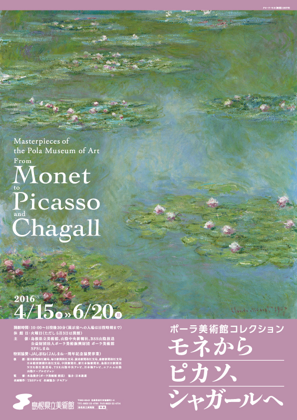 サムネイル:ポーラ美術館コレクション モネからピカソ、シャガールへ