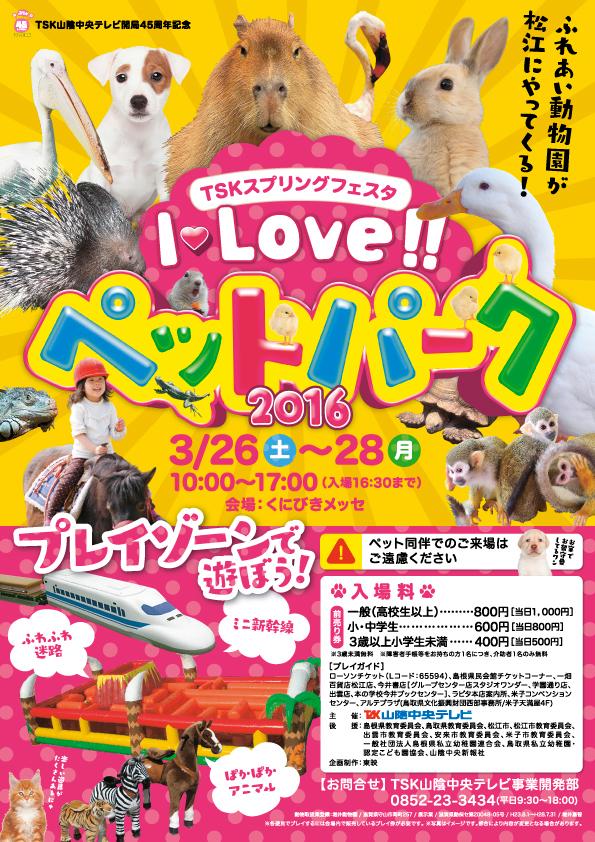 サムネイル:I Love!!ペットパーク2016