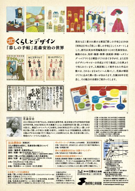 くらしとデザイン 「暮らしの手帖」花森安治の世界(2)