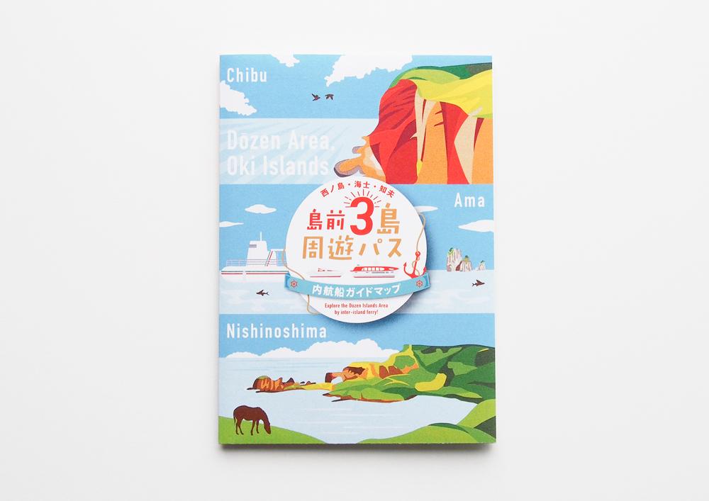 島前3島周遊パス 内航船ガイドマップ(0)