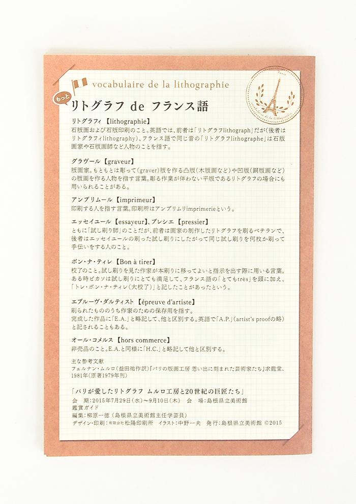 ムルロ工房と20世紀の巨匠たち 鑑賞ガイド(6)