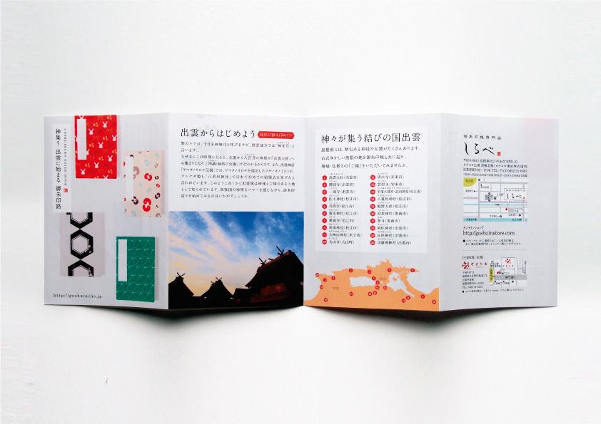 しるべ御朱印帳ガイドブック(1)