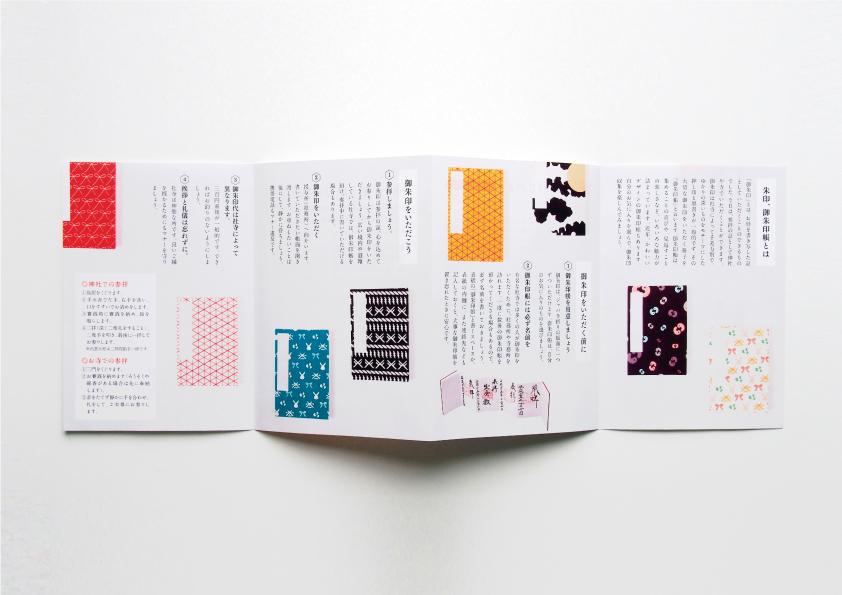 しるべ御朱印帳ガイドブック(2)