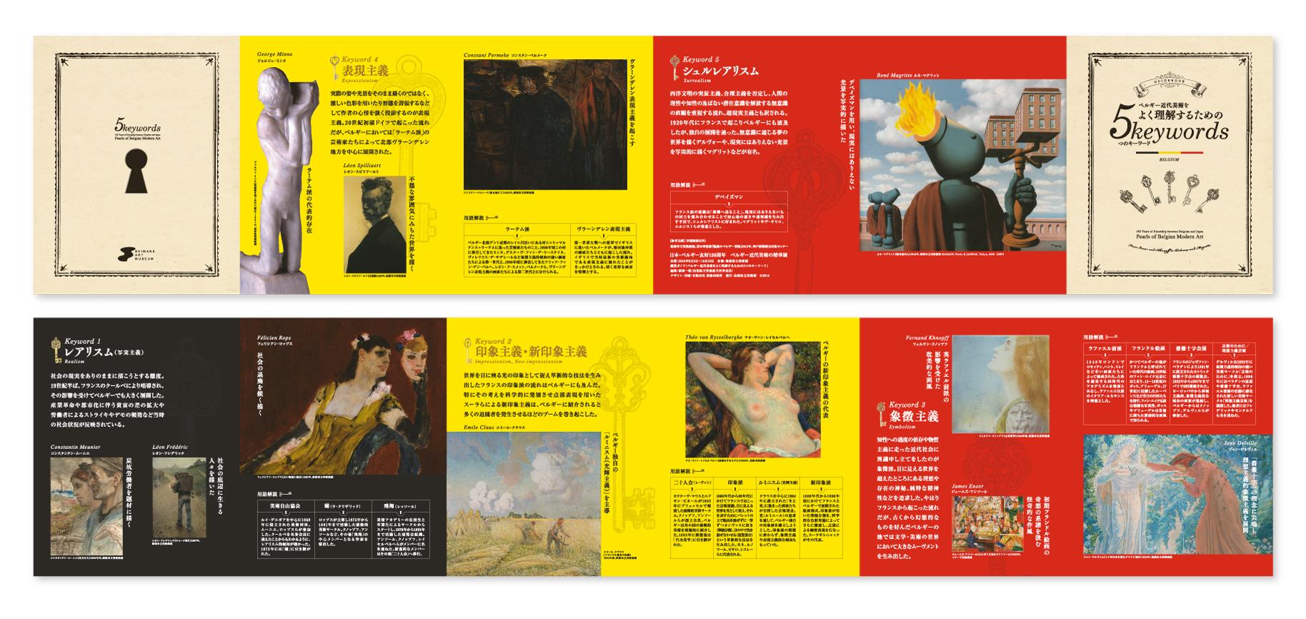 ベルギー近代美術の精華展(3)