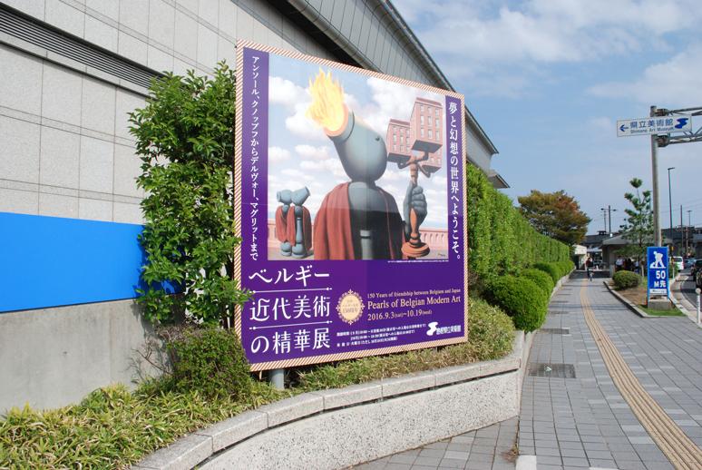 ベルギー近代美術の精華展(5)