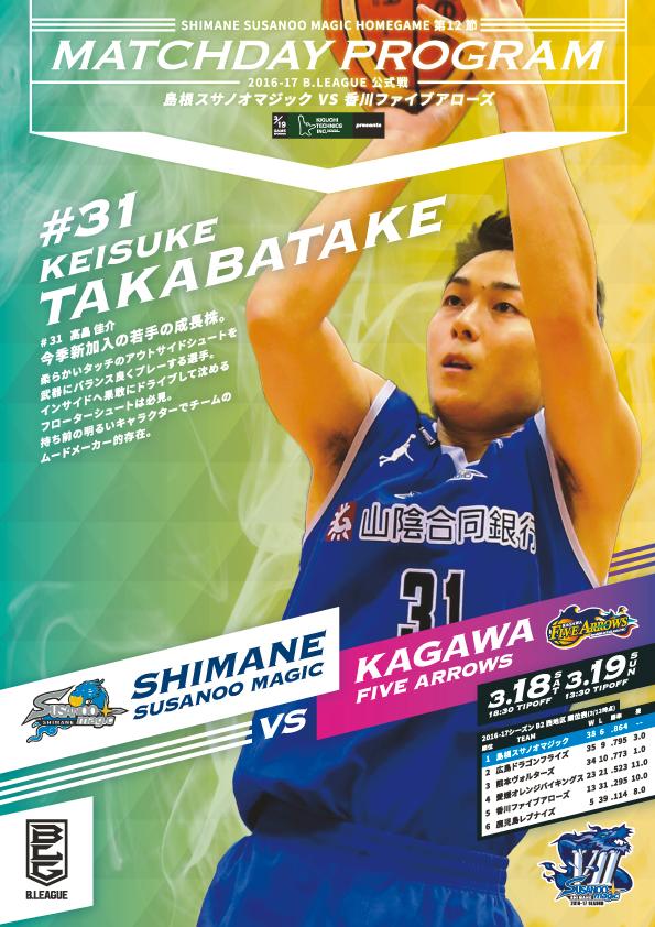 島根スサノオマジックマッチデープログラム2016-2017(11)