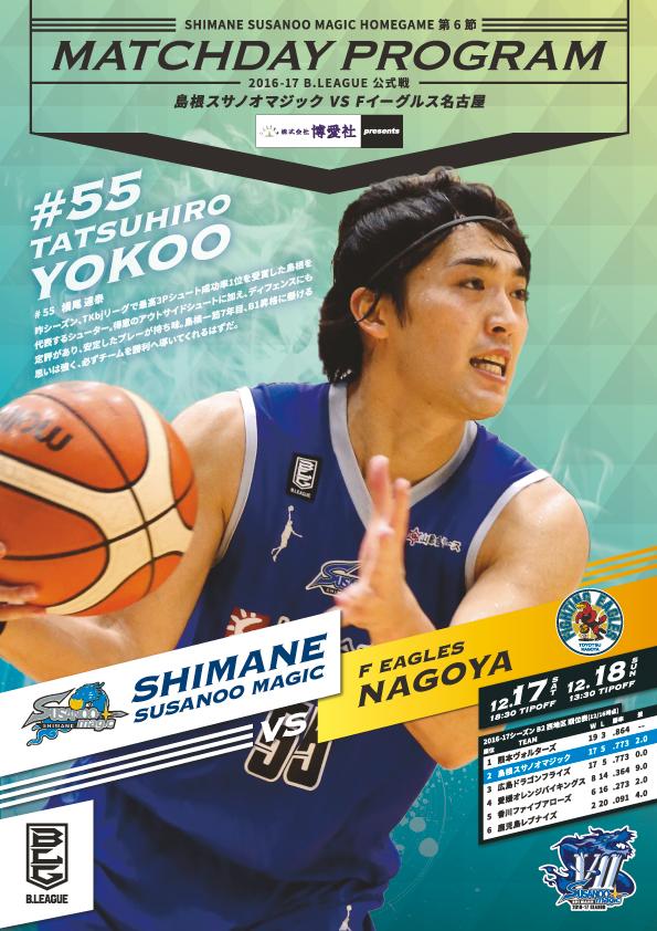島根スサノオマジックマッチデープログラム2016-2017(5)