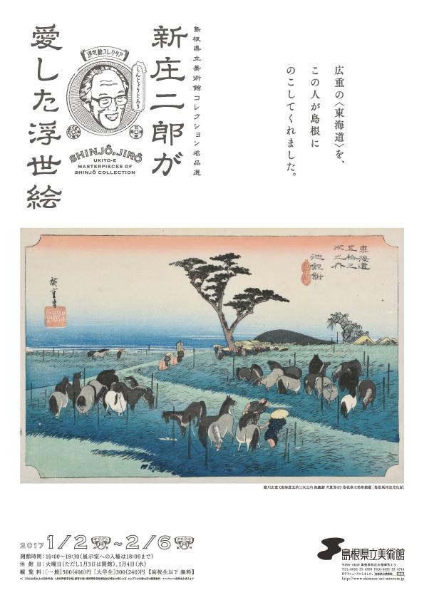 新庄二郎が愛した浮世絵(1)