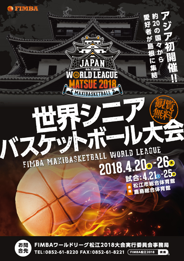 FIMBA世界シニアバスケットボール大会(1)
