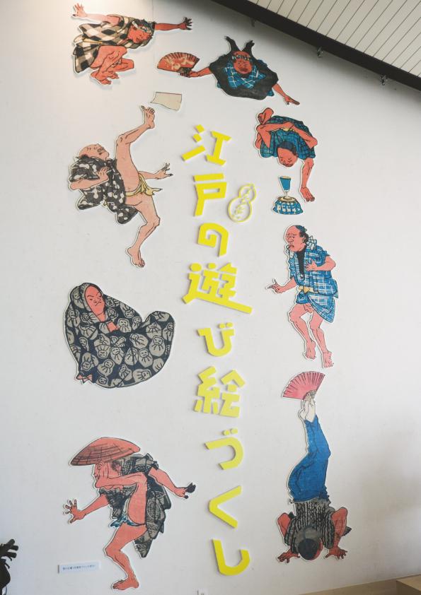 江戸の遊び絵づくし(9)