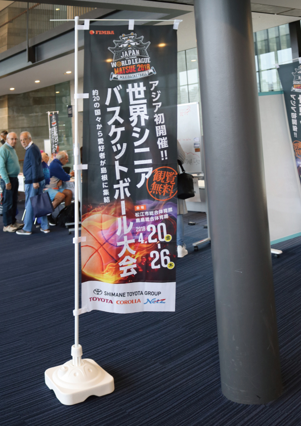 FIMBA世界シニアバスケットボール大会(5)