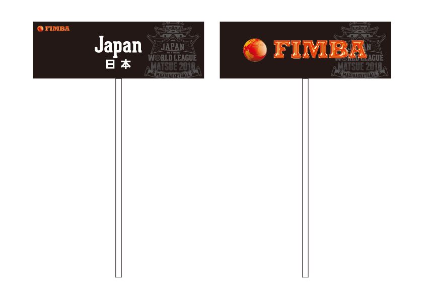 FIMBA世界シニアバスケットボール大会(8)