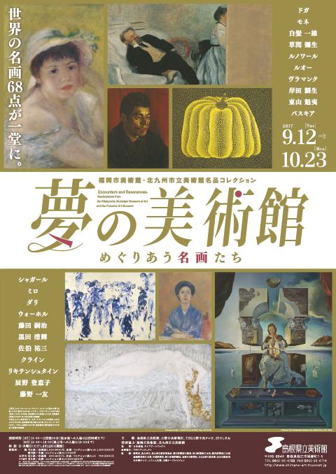 サムネイル:夢の美術館