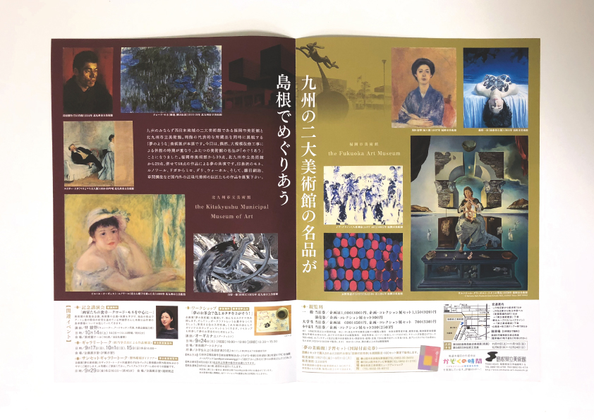 夢の美術館(3)