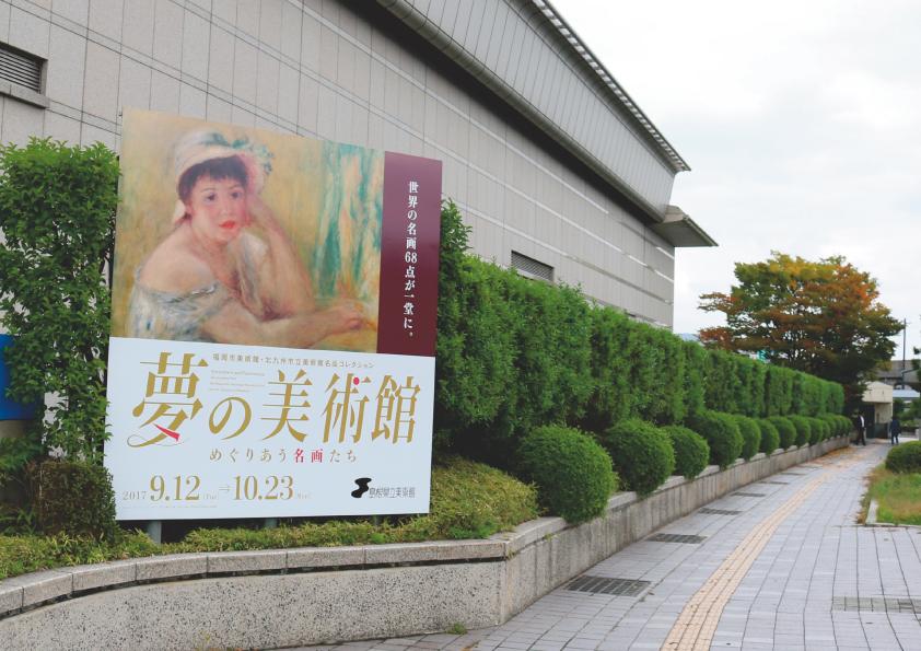 夢の美術館(12)