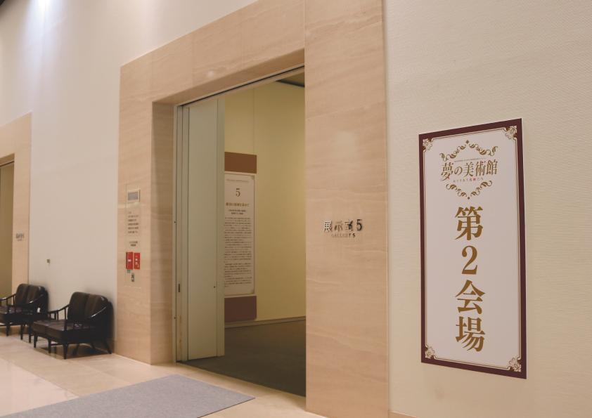 夢の美術館(7)