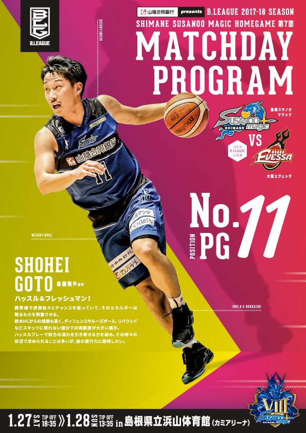 島根スサノオマジックマッチデープログラム2017-2018(6)