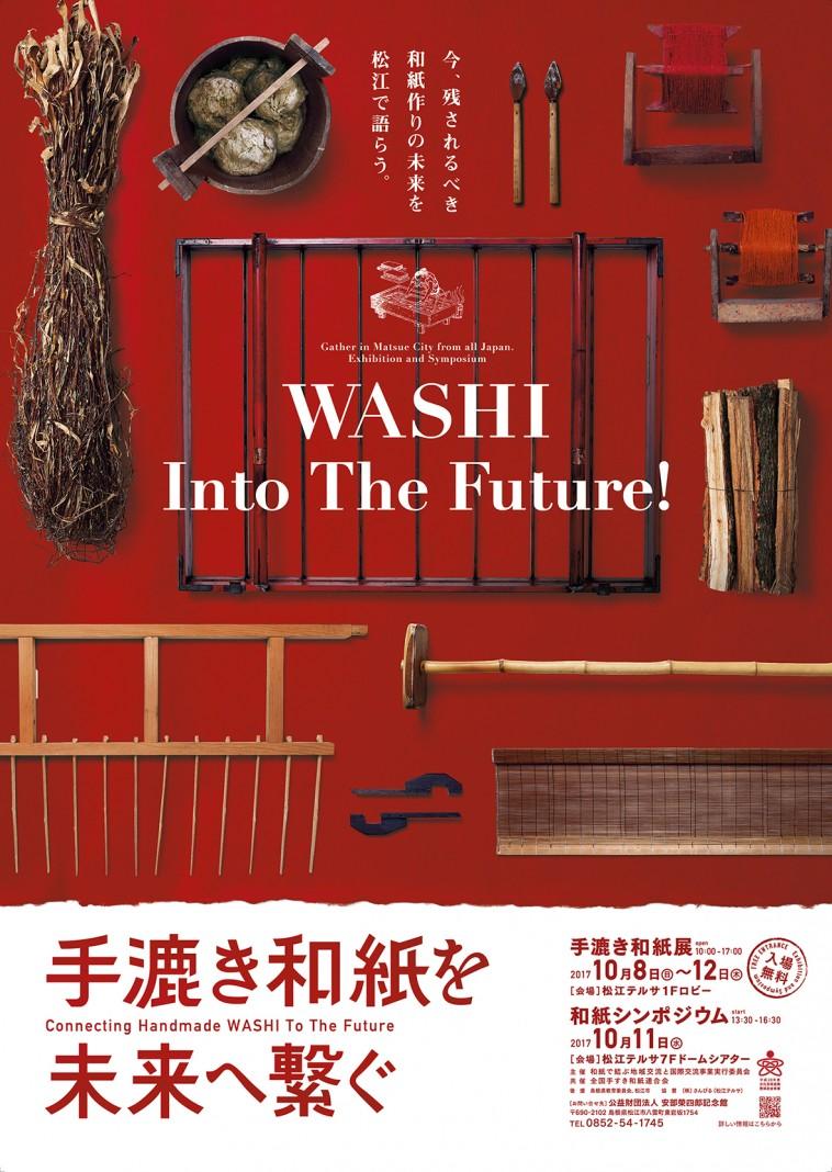 サムネイル:手漉き和紙を未来に繋ぐ