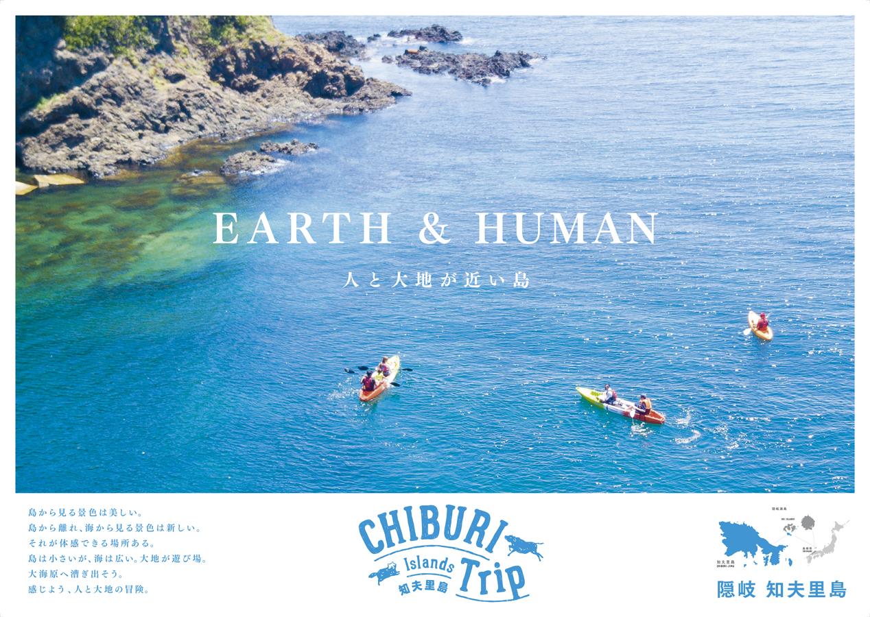 知夫里島観光パンフレット・ポスター(2)