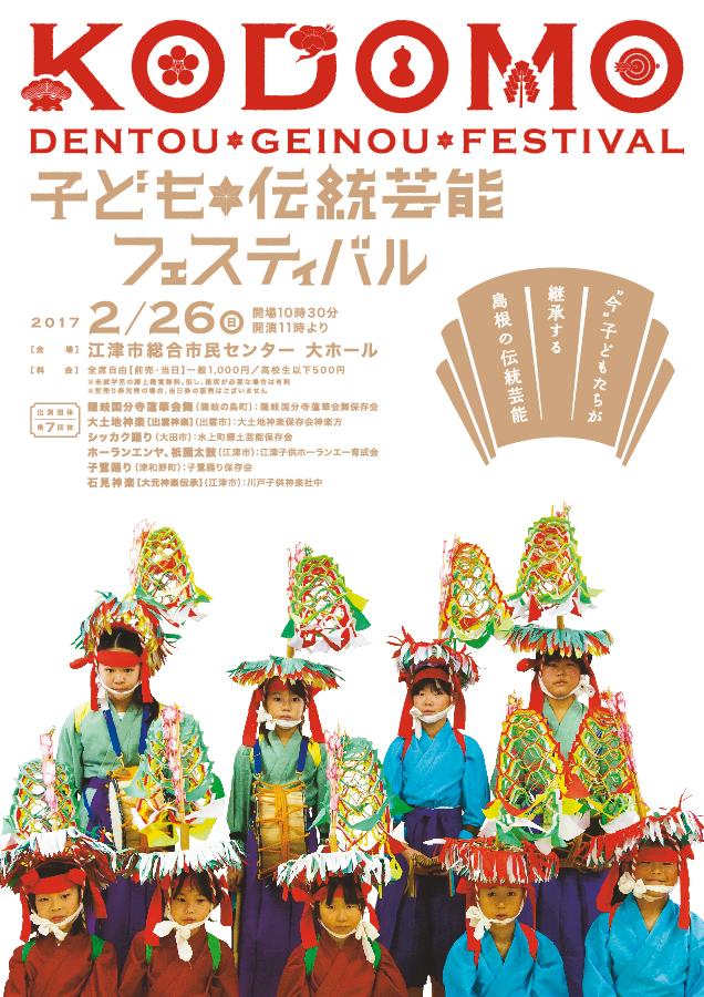 子ども伝統芸能フェスティバル(0)